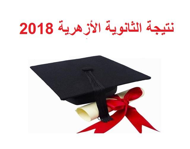 نتيجة الثانوية الازهرية 2018 برقم الجلوس