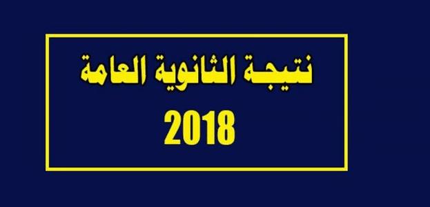 نتيجة الثانوية العامة في مصر