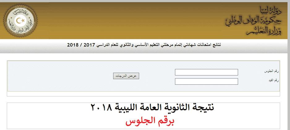 نتيجة الشهادة الثانوية العامة الليبية 2018 الآن برقم الجلوس موقع وزارة التعليم