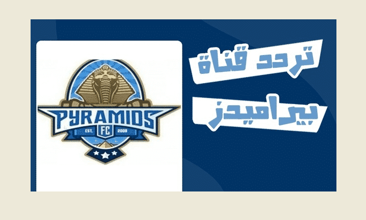 تردد قناة بيراميدز الجديدة على قمر نايل سات الناقلة لمباريات الدوري المصري الممتاز 2019
