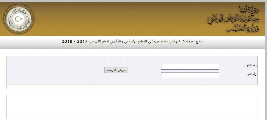 وزارة التعليم الليبية نتيجة شهادة التعليم الأساسي الدور الأول الآن بعد الاعتماد بنسبة نجاح 54.24%