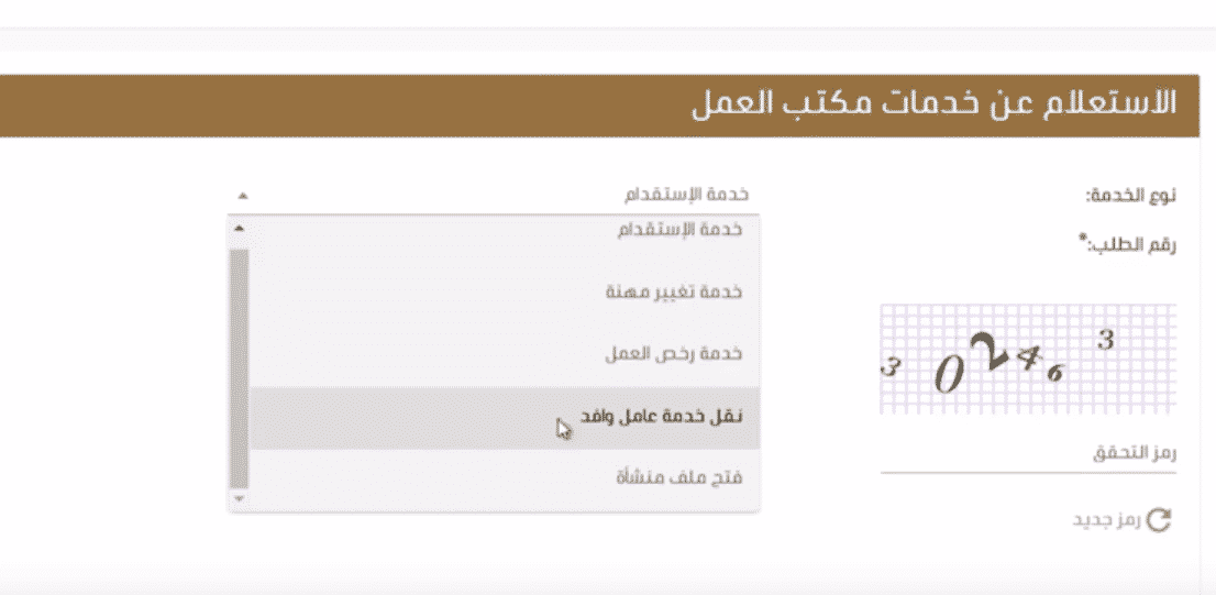 الاستعلام عن اسم الكفيل برقم الإقامة خدمات مكتب العمل الإلكترونية