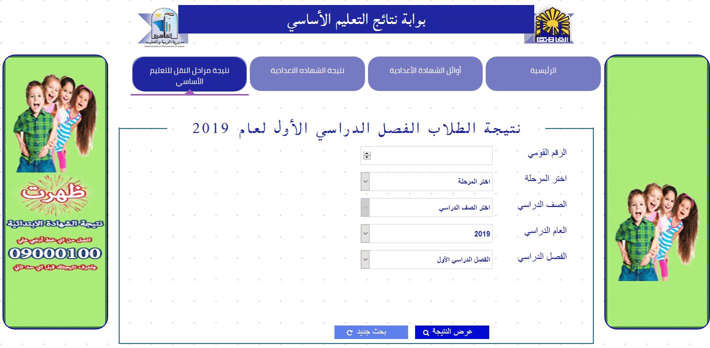 الآن نتيجة الشهادة الابتدائية محافظة القاهرة للعام الدراسي 2019 برقم الجلوس